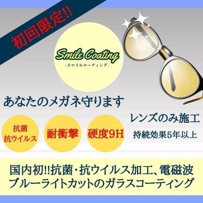 初回限定!!メガネ/レンズ/ガラスコーティングチケット