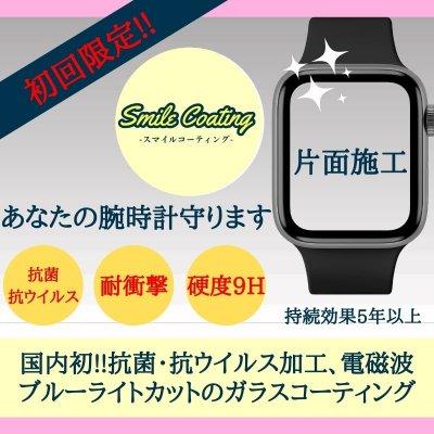 初回限定!!腕時計/片面/ガラスコーティングチケット