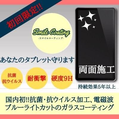 初回限定!!タブレット/両面/ガラスコーティングチケット
