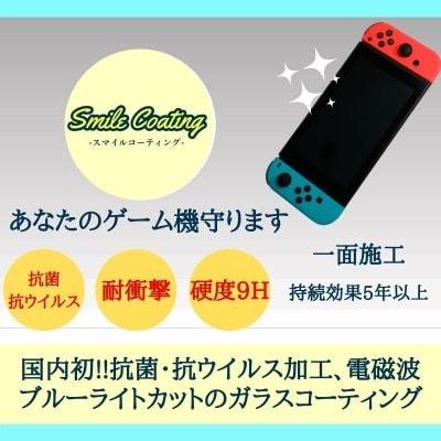 携帯ゲーム機/一面/ガラスコーティングチケット