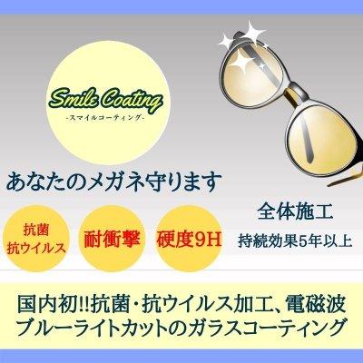 メガネ/全体/ガラスコーティングチケット
