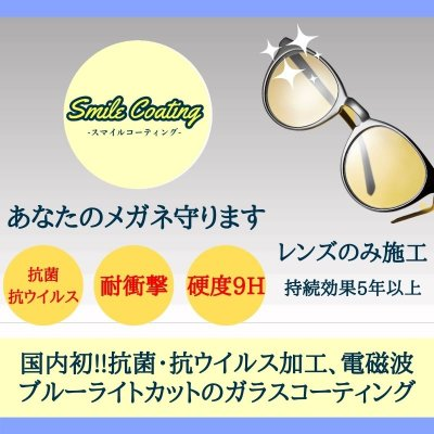 メガネ/レンズ/ガラスコーティングチケット