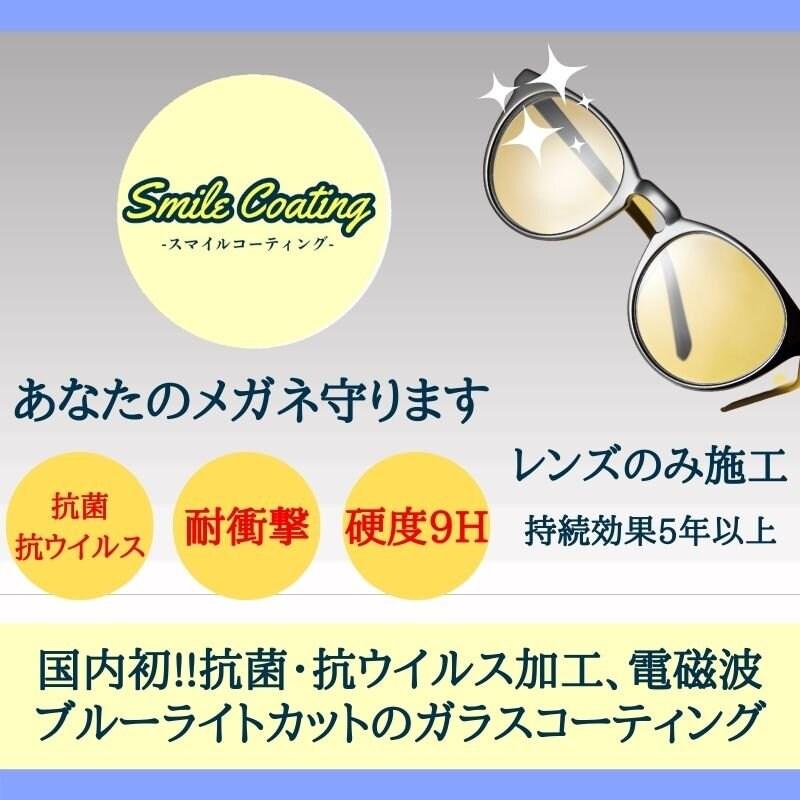 メガネ/レンズ/ガラスコーティングチケットのイメージその1