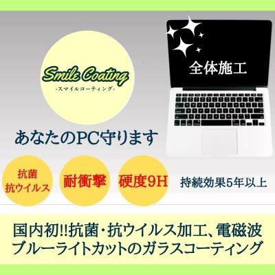PC/全体/ガラスコーティングチケット