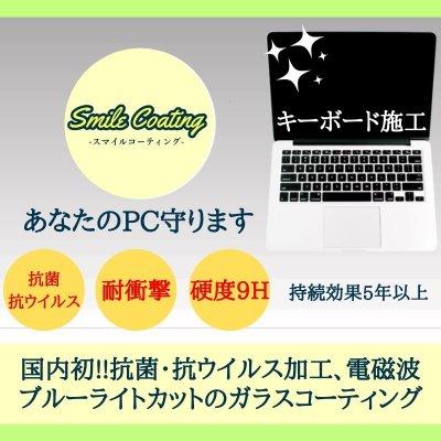 PC/キーボード/ガラスコーティングチケット
