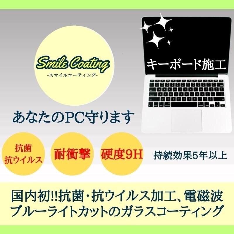 PC/キーボード/ガラスコーティングチケットのイメージその1