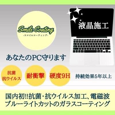 PC/液晶/ガラスコーティングチケット