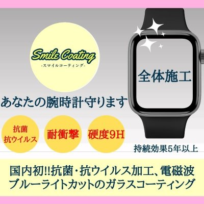 腕時計/全体/ガラスコーティングチケット