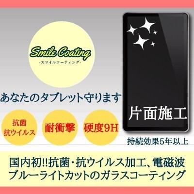 タブレット/片面/ガラスコーティングチケット