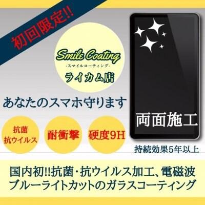 初回限定!!スマホ/両面/ガラスコーティング/ブルーライトカットチケット(ライカム店専用)
