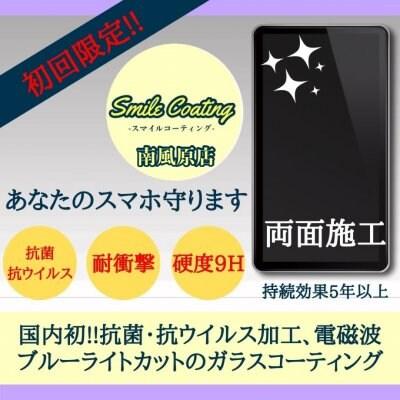 スマホ/両面/ガラスコーティングチケット(南風原店専用)