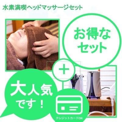 【おすすめ】水素吸入+ヘッドスパセット(40分)