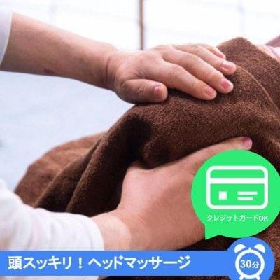 頭スッキリ!ヘッドスパ/マッサージ(30分)