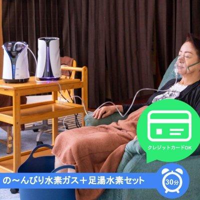 の〜んびり水素ガス+足湯水素セット(30分)