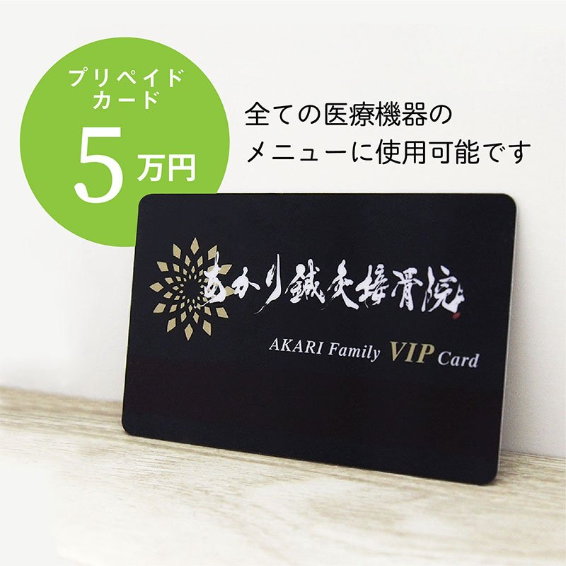 【店舗決済専用】「5万円プリペイドカード」全ての医療機器メニュー対応のイメージその1
