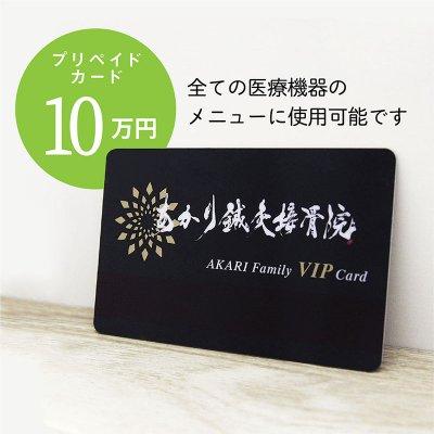 【店舗決済専用】「10万円プリペイドカード」全ての医療機器メニュー対応