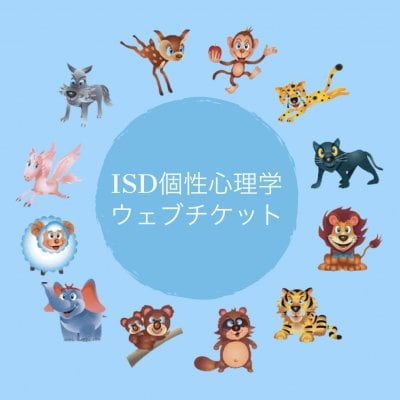 ISD個性心理学 診断書(データでお届けします)