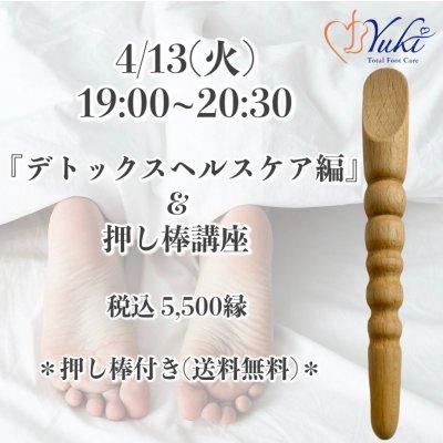 4/13(火)19:00~20:30『デトックスヘルスケア編』&押し棒講座(押し棒付き)