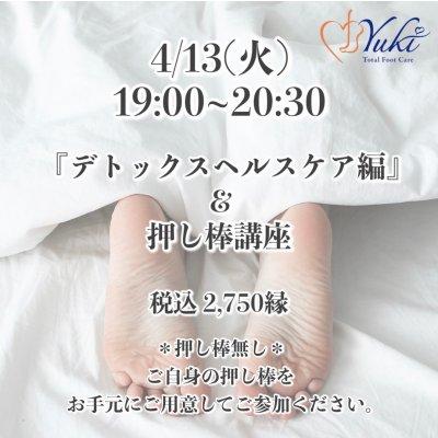 4/13(火)19:00~20:30『デトックスヘルスケア編』&押し棒講座