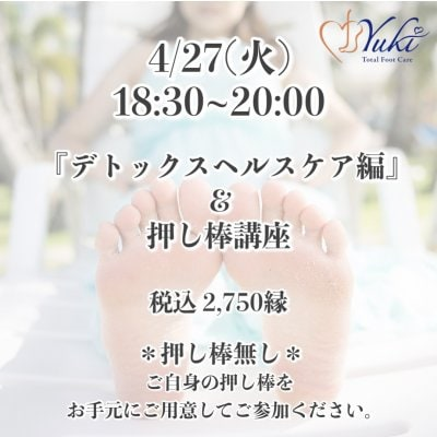 4/27(火)18:30~20:00【押し棒無し】『デトックスヘルスケア編』&押し棒オンライン講座