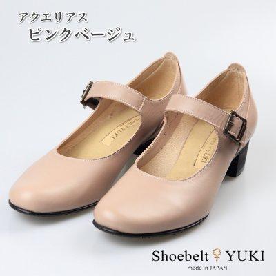 【パンプス】ピンクベージュ(アクエリアス) シューベルトユキ セミオー...