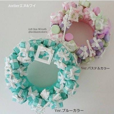 Gift Box Wreath byBrilliant Coloris ライセンスフリーレッスン