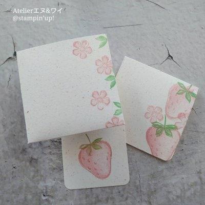 【バナナペーパー】にいちごなカード