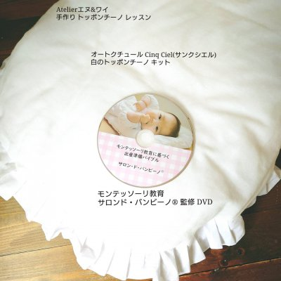 5/28 IchigoDrop 【トッポンチーノ 手作りレッスン】(モンテッソーリ教...