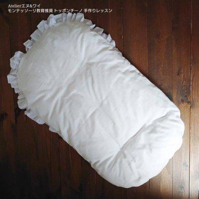 追加キットのご購入【手作り白のトッポンチーノ】キット モンテッソー...