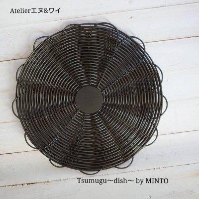 対面レッスン 編むアンダープレート【Tsumugu〜dish〜】 by MINTO オンライン要ご相談