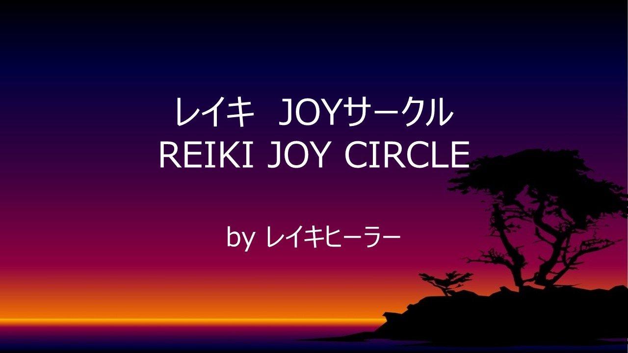レイキ JOYサークルのイメージその1