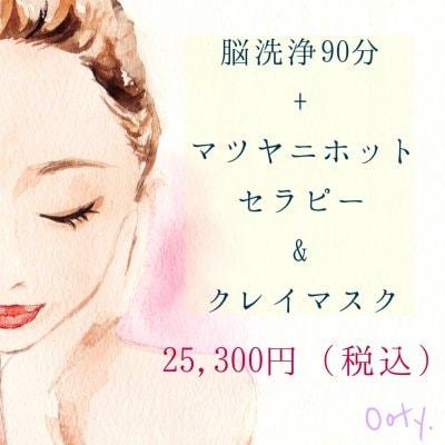 脳洗浄90分コース+マツヤニホットセラピー&クレイマスク