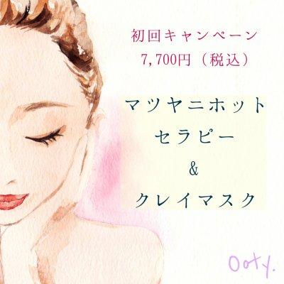 【初回キャンペーン】マツヤニホットセラピー&クレイマスク