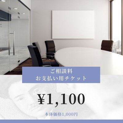 1,000円ご相談料お支払いチケット