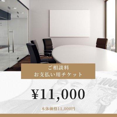 11,000円ご相談料お支払いチケット