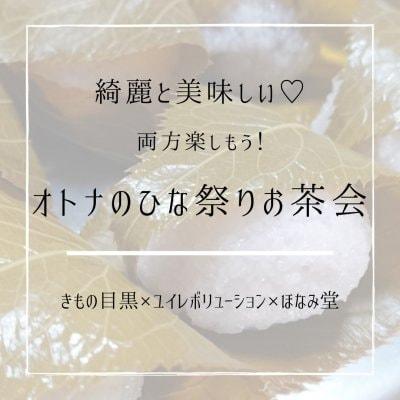 【現地払い専用】2月15日(月)綺麗と美味しいを楽しむ オトナのひな祭りお茶会