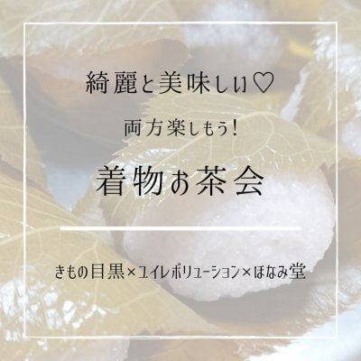 【現地払い専用】4月19日(月)綺麗と美味しいを楽しむ 至福のごほうびお茶会