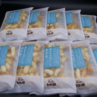 【しお味】10袋セット化学調味料不使用[素材を大切にしたおかき]