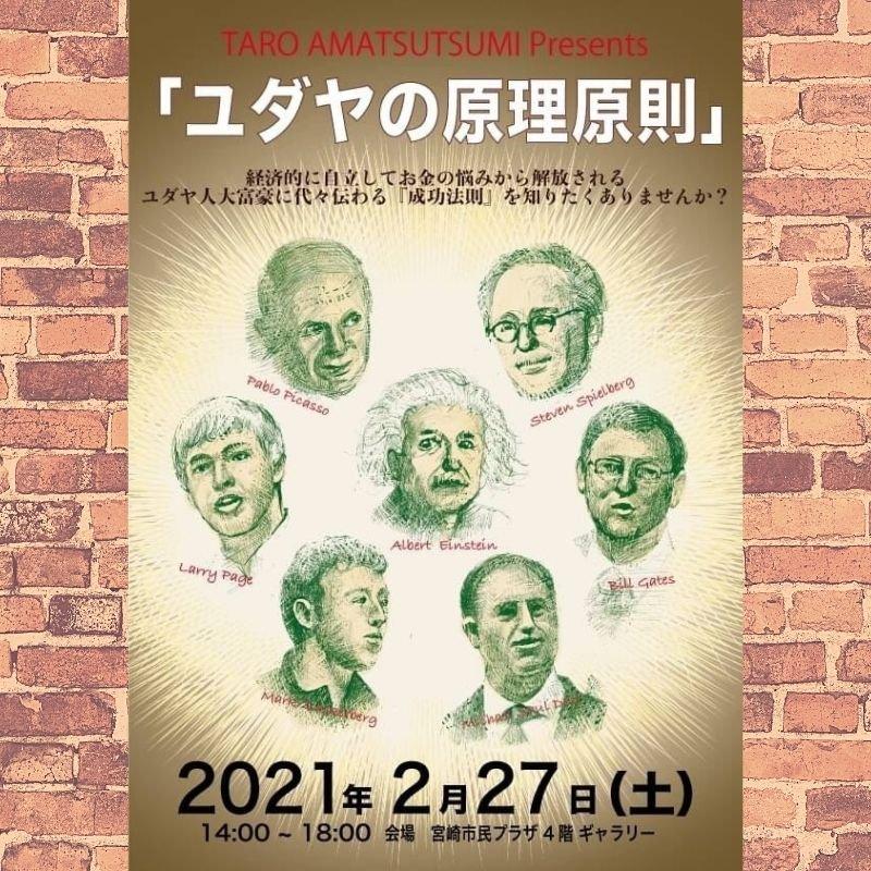 「ユダヤの原理原則」セミナー in 宮崎【現地払いのみ】のイメージその1