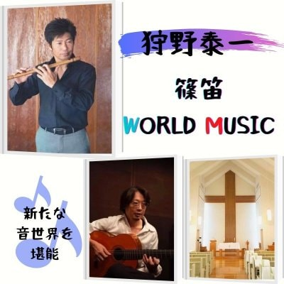 【大人前売り券】狩野泰一 篠笛 WORLD MUSIC CD『MATSURI』〜世界の風〜 CD発売記念ライブ in 宮崎