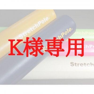 K様専用ツール購入チケット
