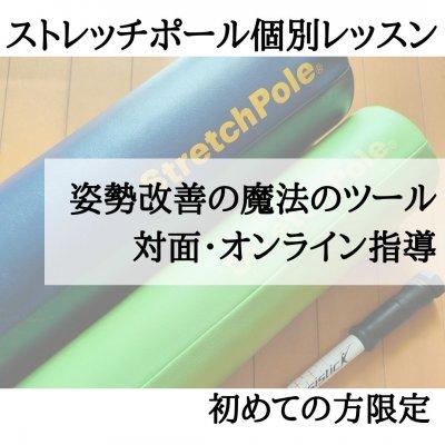 【初めての方限定】ストレッチポール個別レッスン