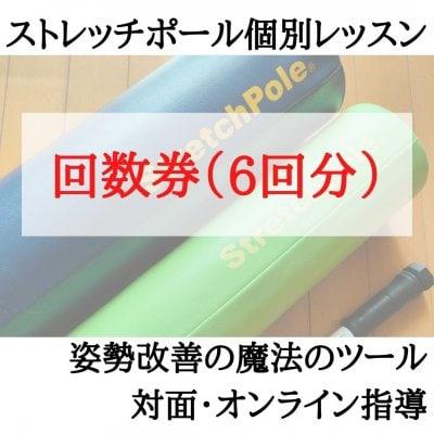 ストレッチポール個別レッスン回数券(90分×6回分)