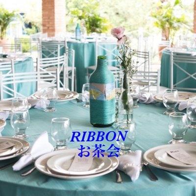6月 RIBBONお茶会
