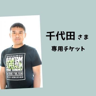 千代田さま お試し専用チケット