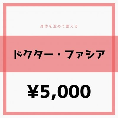 ドクター・ファシア ¥5,000チケット【お宮の松施術】