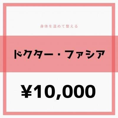 ドクター・ファシア 《60分》 ¥10,000チケット【お宮の松施術】