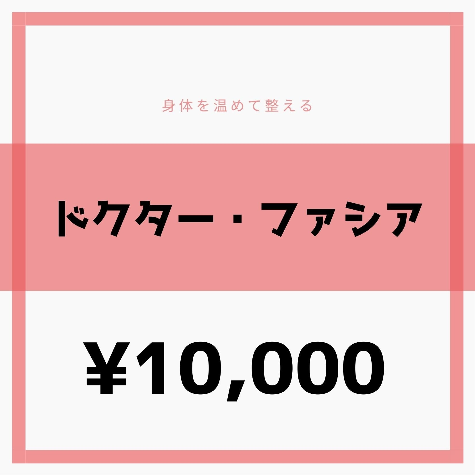 ドクター・ファシア 《60分》 ¥10,000チケット【お宮の松施術】のイメージその1