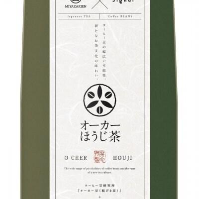オーカーほうじ茶(宮ザキ園×Lab Signal)