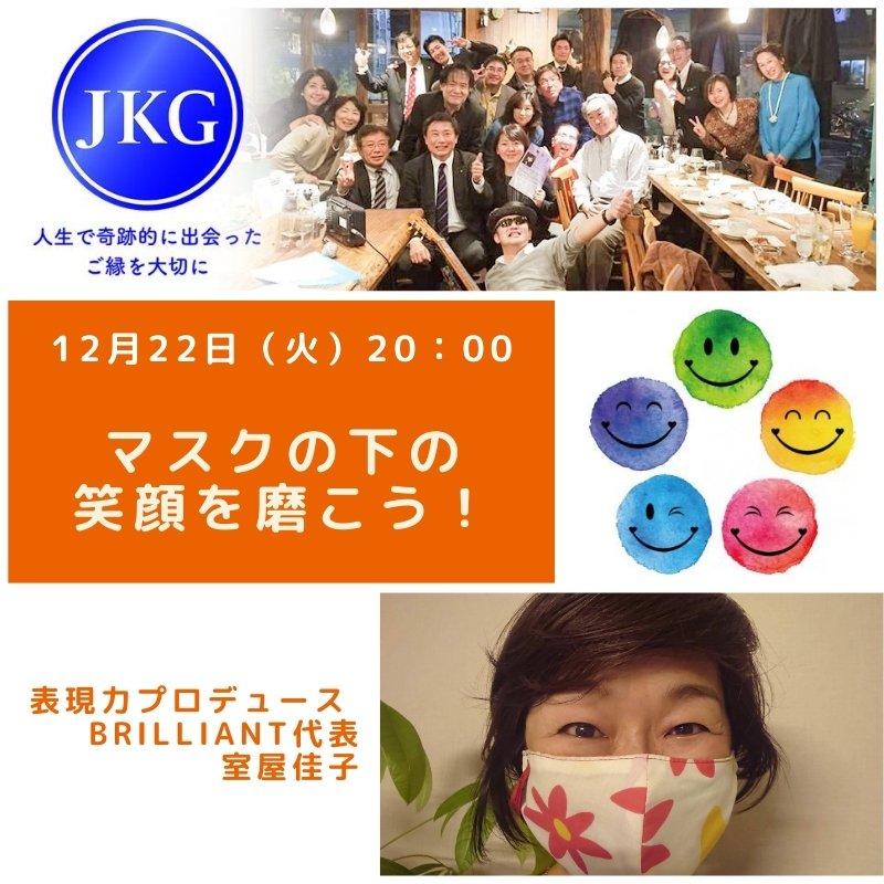 JKG会第3回オンラインセミナー【マスクの下の笑顔を磨こう】12月22日(火)【クレジットカード決済不可】のイメージその1